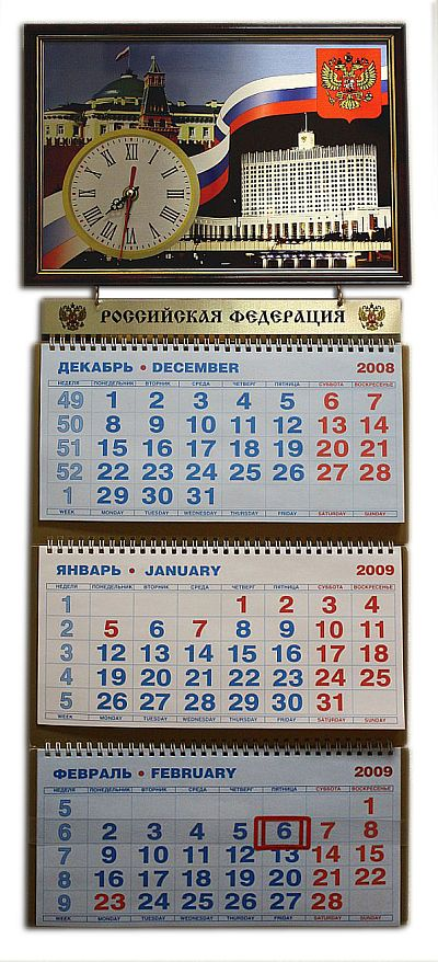 Квартальные календари на металле